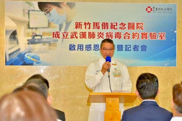 守護竹竹苗疫情最前線 新竹馬偕啟用武漢肺炎病毒合約實驗室