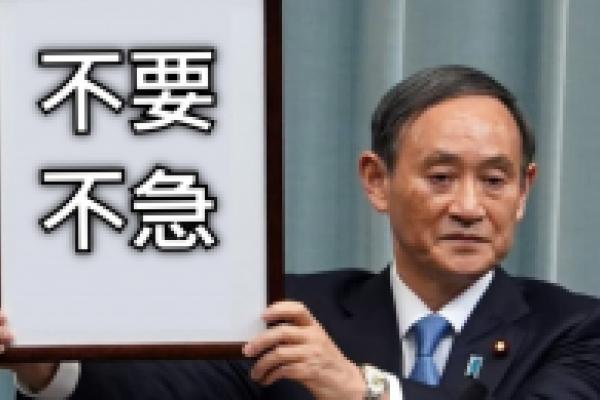 「不急不要」、「デマ」是什麼意思?因武漢肺炎爆紅的5個日語單字