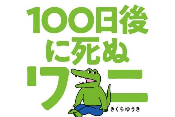 為何一部鱷魚漫畫的完結,會讓日本網友全炸鍋?全因背後操縱的企業出過這件事