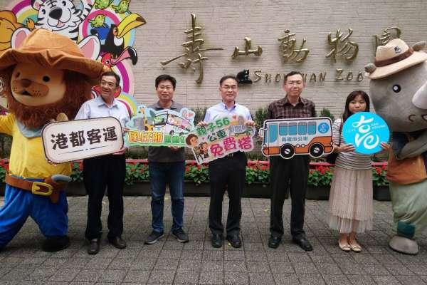 兒童節遊壽山動物園 親子公車免費搭加贈小禮