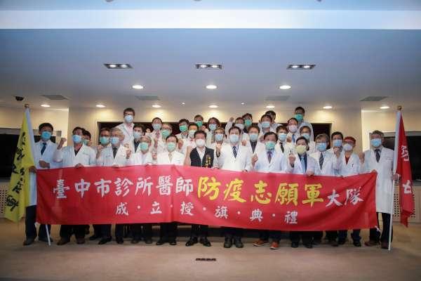 中市基層診所成立防疫志願軍大隊 有60多位診所醫師參與