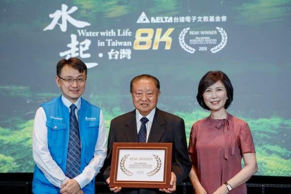 台達基金會首部 8K 環境紀錄片《水起.台灣》  獲美國休士頓國際影展紀錄短片金獎