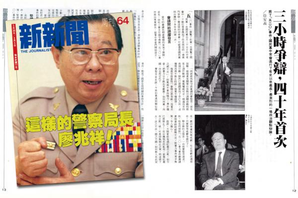 歷史新新聞》在1988年,520代表另一個意涵