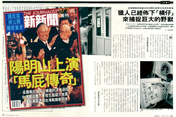 歷史新新聞》26年前,台灣進行了一場沒有法律效力的公投