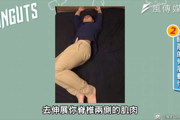 你也背痛難以入眠只能側睡嗎?物理治療師3招簡單解決腰痠背痛,辦公室一族必看啊!【影音】