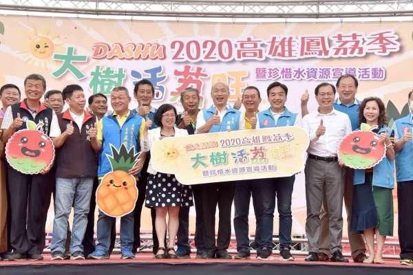 高雄鳳荔季熱鬧登場  韓國瑜:市府與農漁民緊密站在一起