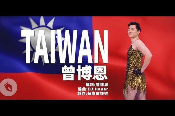 博恩《TAIWAN》遭控侵權!《CHINA》作曲人發聲明:希望博恩做這件事