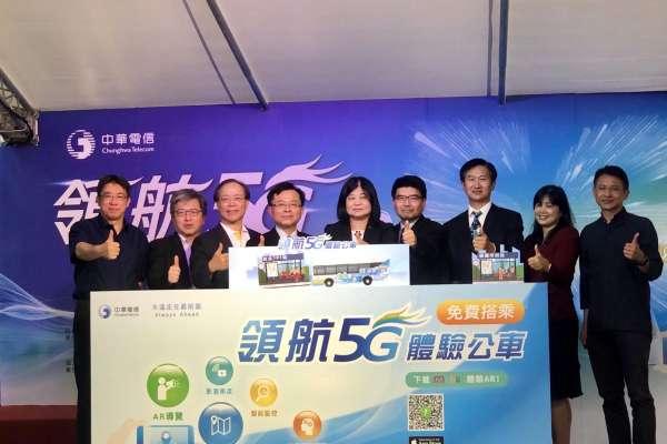 中華電信推出台灣首發的5G體驗公車讓民眾免費體驗試乘三週