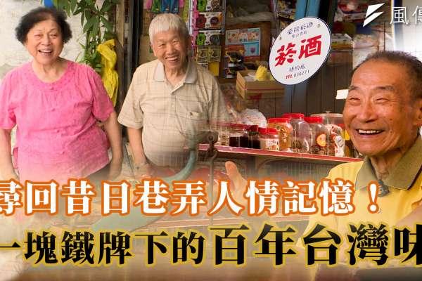 【消逝的味道】尋回昔日巷弄人情記憶!一塊鐵牌下的百年台灣味