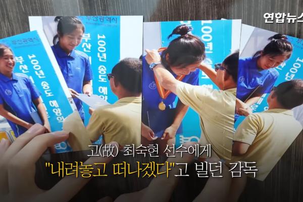 「今天下雨了,我被打得很厲害,每天都在哭……」22歲女運動員之死震撼南韓體壇