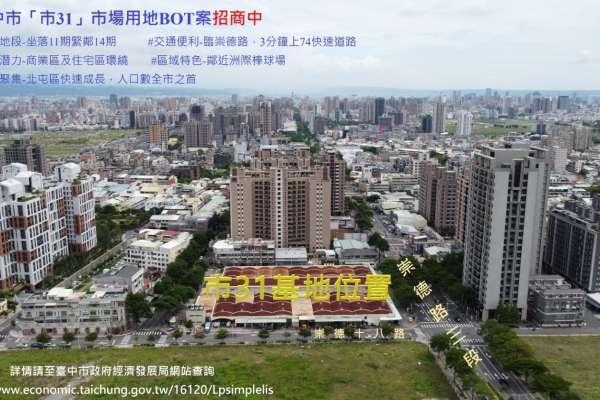 「市31」BOT案開始招商 適合開發為現代化市場