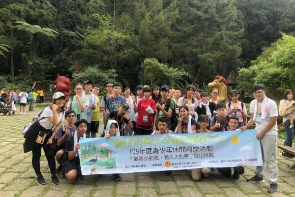 中市青少年福利服務中心辦登山活動 帶領青少年挑戰自我