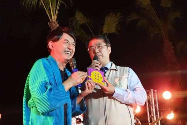 黃子佼「彩蛋鯨喜演唱會」開唱 黃偉哲邀大家移居台南