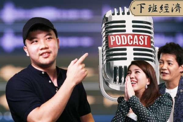 【下班經濟學】Podcast新手攻略!每月破百萬業配收入 股癌圈粉秘訣大公開!