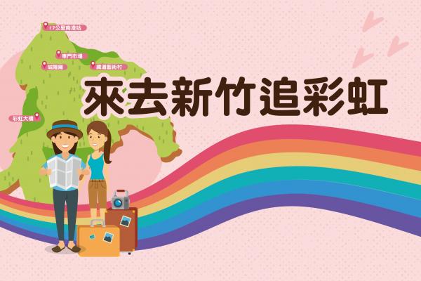 Check in新竹》來去新竹追彩虹