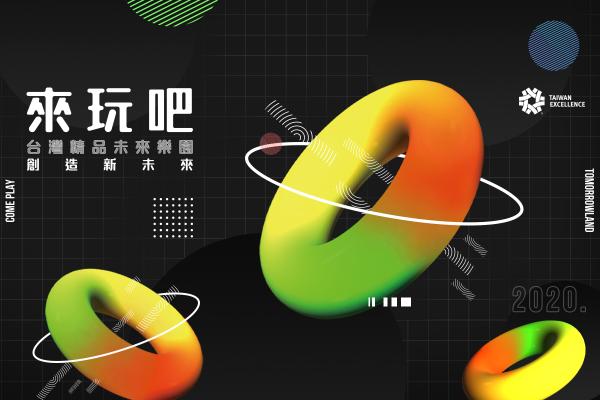 台灣精品打造創新時光樂園  帶領民眾抽離現實前進未來生活