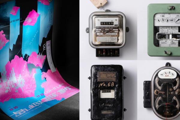 台電「島嶼脈動Light Up」松菸開展! 超過百年電力物件集結,用文資幻化發電旅程