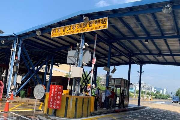 港務公司推動國際商港通行證E化 落實實名制政策