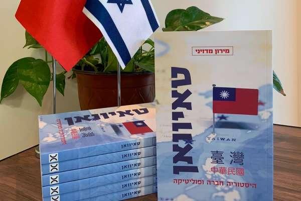 全球首本希伯來文台灣專書問世!以色列東亞權威學者介紹民主紮根台灣原因