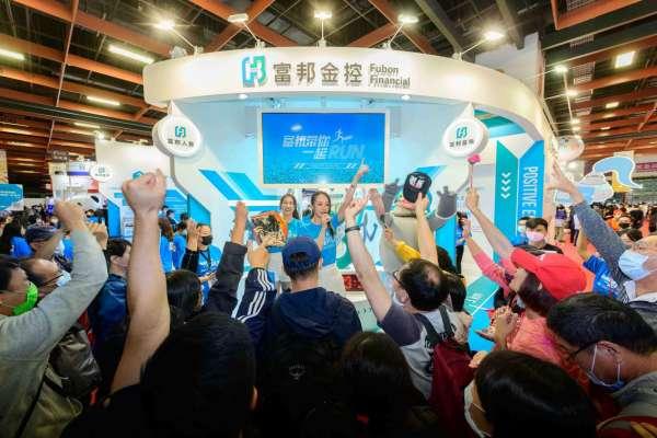 2020台北金融博覽會   富邦金控打造金融服務「馬拉松」