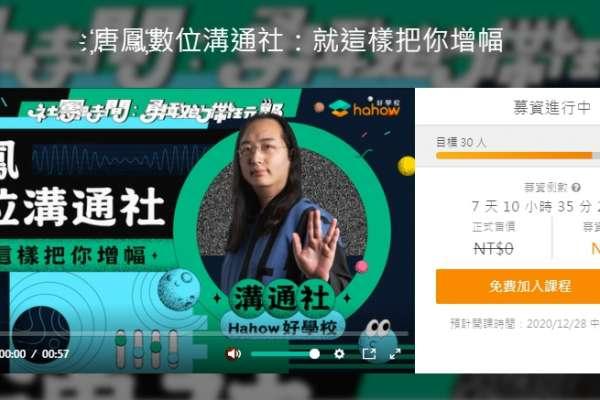 唐鳳開的社團,你加入了嗎?   線上免費教溝通技巧、如何不被手機黏住
