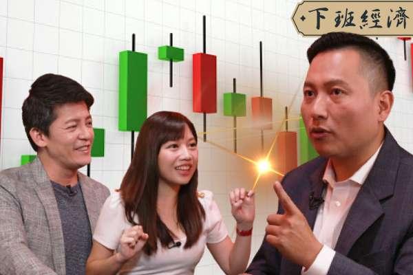 【下班經濟學】不看盤兩週爽賺15%?一招識破主力動向 投資人必學籌碼面大解密!