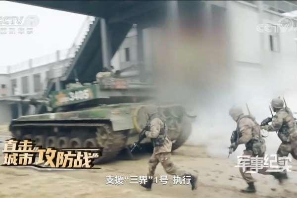 對台作戰演習出動96A主戰坦克 南早:解放軍判定對台動武,城市巷戰已不可免