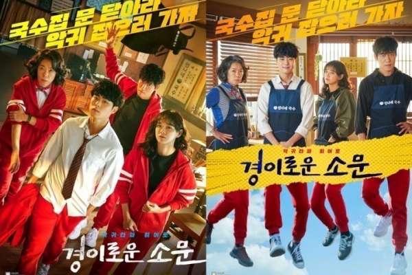 Netflix韓劇《驅魔麵館/ 驚奇的傳聞》5大看點拿下收視冠軍!驅魔打怪爽度爆表,號稱「韓版鬼滅」