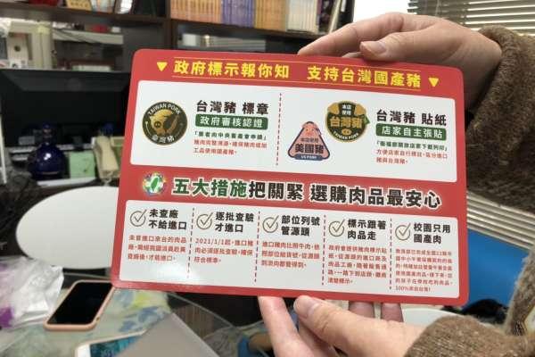 因應萊劑美豬攻防 民進黨製作年曆發放