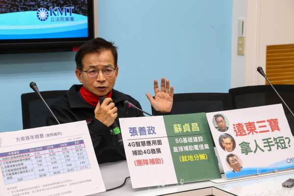 汪葛雷觀點:補助電信財團155億,政府覺得臺灣老百姓過很好?
