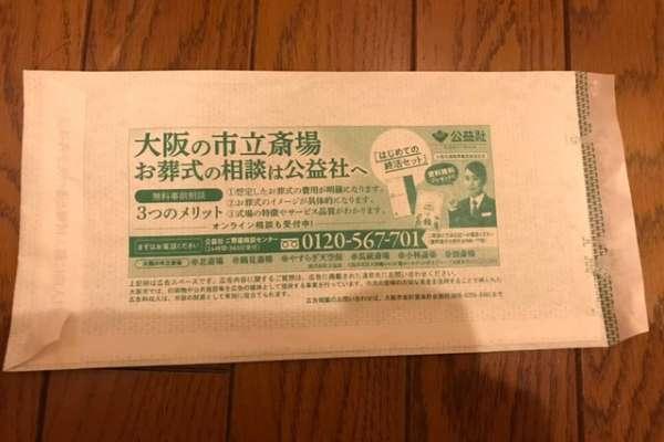 「我一看到信封就掉淚...」大阪寄送新冠肺炎確診文件,信封封底竟是葬儀社廣告