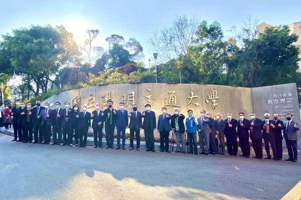 陽明交大合校揭牌 林奇宏:百日提出十年發展計畫藍圖