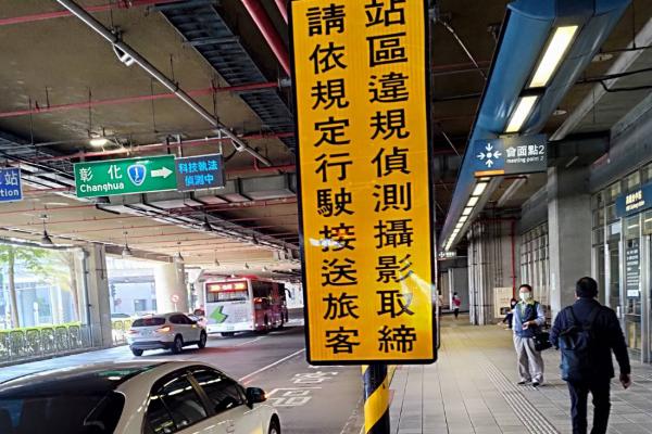 高鐵台中站違停科技執法 3/1正式啟用