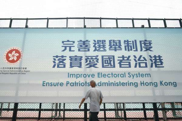 一國兩制.喪鐘再響》中國大改香港選制:確保「愛祖國者」掌握政權,徹底消除「顏色革命」風險