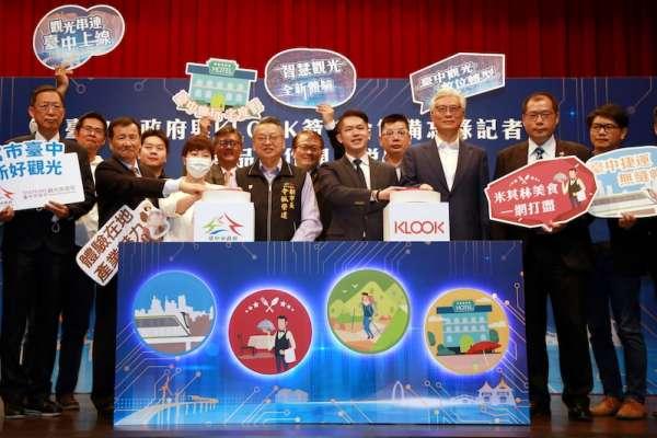 協助旅遊業者數位轉型 中市府、KLOOK簽訂觀光合作備忘錄
