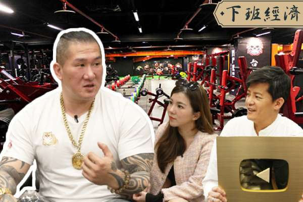 【下班經濟學】一年拚出10億營業額!健身霸主變身電商陳董:我想改變台灣!