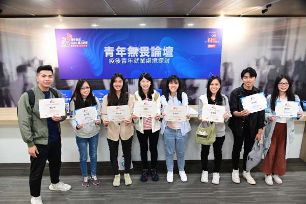 「青年無畏論壇」產官學界與青年意見領袖共談青年就業未來
