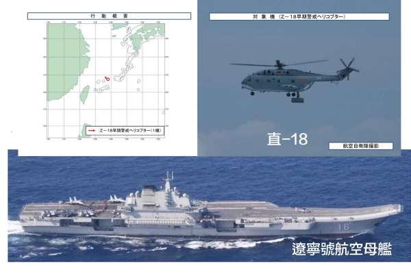 在台灣外海被美軍監視,到南海巡弋又遭美軍尾隨 遼寧艦終於北返,在釣魚台附近空域放飛艦載機