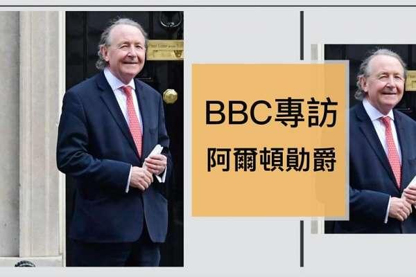 中國制裁名單上的英國人:BBC專訪阿爾頓勳爵談新疆、香港及英中關係
