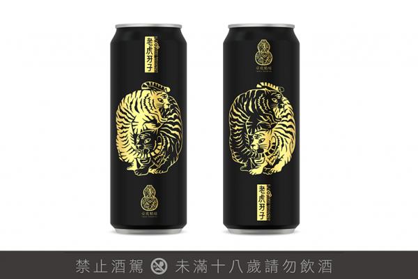 臺虎精釀攜手老虎牙子推出激能啤酒 這支酒到底是醉還是不會醉?