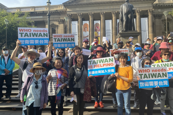 徐勉生觀點:台灣參與WHA的虛與實