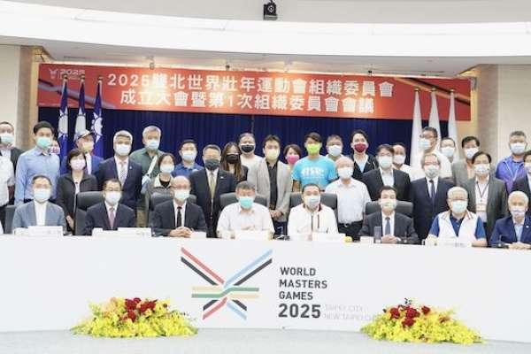 雙北合作啟動2025世壯運   帶動城市運動觀光與國際文化交流