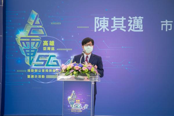台電5GAIOT推動辦公室高雄成立 以大帶小加速產業數位轉型