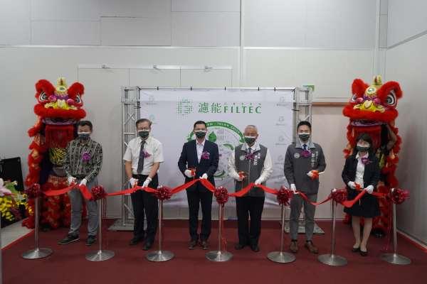 綠色創新!打開循環經濟新視界 濾能梅獅新廠動起來
