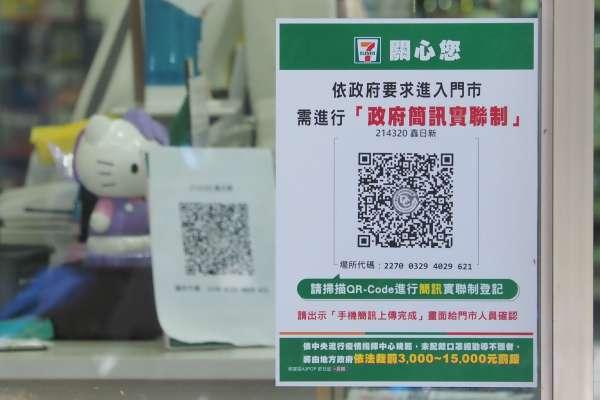 新冠肺炎》超強網友自製「實聯制掃描器」,不用連網、一秒完成!網友:長輩也直呼好用