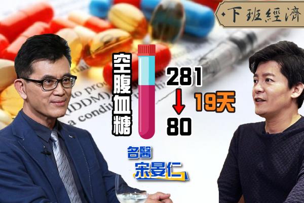【下班經濟學】糖尿病可以不吃藥、不打胰島素?名醫宋晏仁教你1招有效控血糖!