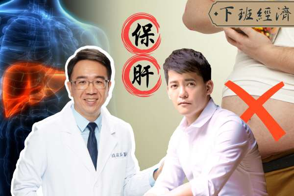 【下班經濟學】比168斷食更簡單?名醫教你5招消除脂肪肝!
