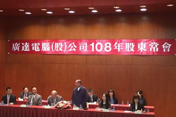 廣達股東會通過發現金股利5.2元    歷年新高