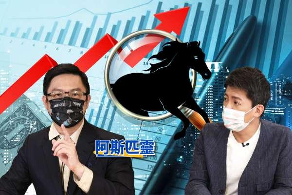 【下班經濟學】下一個航海王是它!黑馬飆股輕鬆賺飽30%大波段!