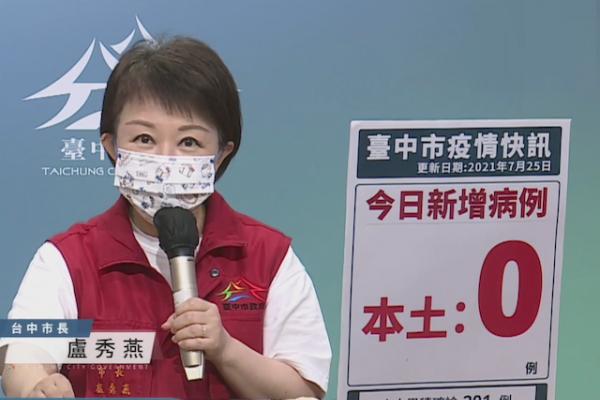 中市25日「三零」 國高中職教職員26、27日施打疫苗